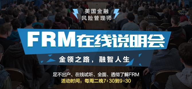 高顿免费FRM在线说明会,一场可以改变你人生说明会!